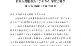 我院两项课题喜获贵州省卫健委科学技术基金项目立项