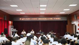 吹响集结号丨我院召开三级综合医院认定迎检工作部署会